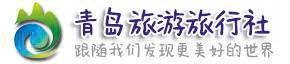 青岛嘉华文华国际旅行社