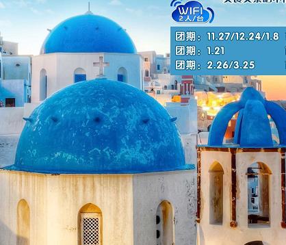 【希腊+意大利】圣托里尼岛,五渔村,蘑菇村,悬崖酒店,25人精致小团,13天蜜月m