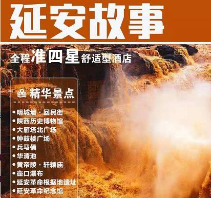 【延安+壶口瀑布】青岛到西安旅游-兵马俑,黄帝陵,回民街,独立成团双飞5天m