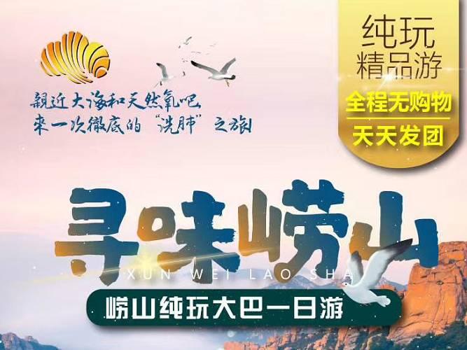 青岛崂山纯玩一日游  纯玩精品游、全程无购物