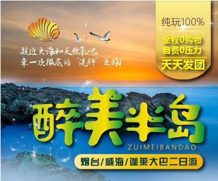烟台养马岛、威海刘公岛、蓬莱 蓬莱阁二日游 全程0购物,自费0压力