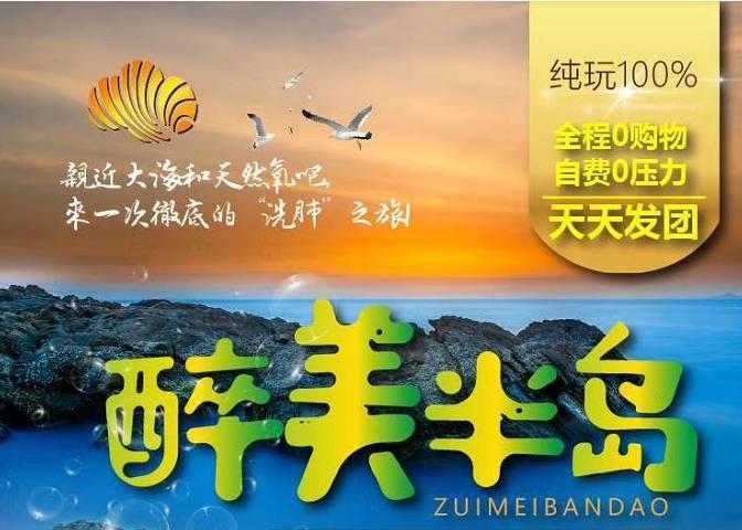 青岛、崂山、蓬莱、威海四日游  甄选青岛/威海网评高分酒店